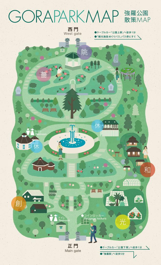 園内マップ施設案内園内マップ施設箱根強羅公園